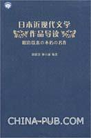 日本近现代文学作品导读
