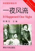 一夜风流-英语爱好者丛书・优秀电影文学视听系列