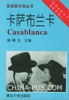 卡萨布兰卡:英汉对照-英语爱好者丛书