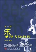 乐理考级教程(第一级)(附VCD光盘一张)