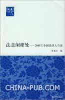 法意阑珊处――20世纪中国法律人自述