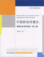 中国新闻传播史  传媒社会学的视角  第二版