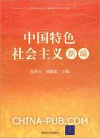 中国特色社会主义新编(清华马克思主义理论教学与研究系列)