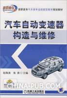 汽车自动变速器构造与维修