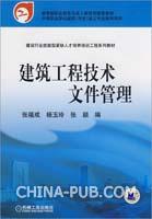 建筑工程技术文件管理