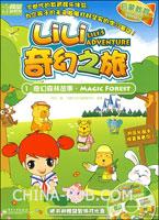 奇幻森林故事(含光盘1张)(全彩)