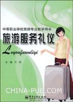 旅游服务礼仪[按需印刷]