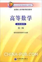 高等数学(本科使用全国成人高等教育规划教材)