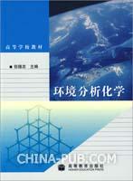 环境分析化学