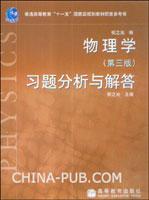 物理学(第3版)习题分析与解答