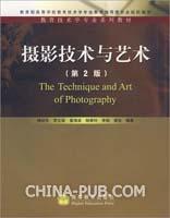 摄影技术与艺术(第2版)(附光盘)