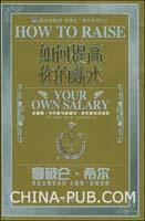 如何提高你的薪水