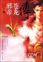 邪帝苍龙传.1