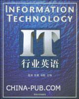 IT行业英语