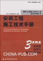 安装工程施工技术手册
