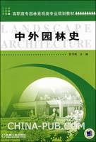 中外国林史
