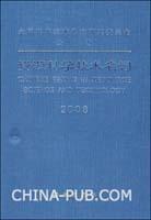 2008-资源科学技术名词