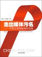 走出媒体污名-中国艾滋病新闻作品选
