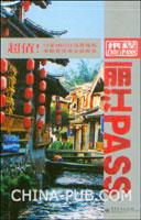 丽江PASS