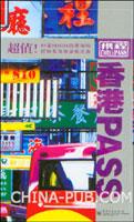 香港PASS