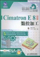 Cimatron E 8数控加工-机械工程师(中文版)(附光盘)