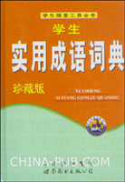 学生实用成语词典(珍藏版)