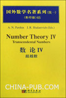 数论IV-超越数(英文影印版)