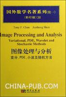 图像处理与分析(变分.PDE.小波及随机方法)(英文影印版)