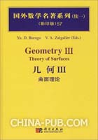 (特价书)几何III-曲面理论(英文影印版)