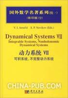 动力系统VII-可积系统.不完整动力系统(英文影印版)[按需印刷]