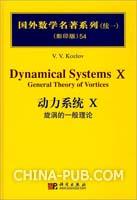 动力系统X-旋涡的一般理论(英文影印版)[按需印刷]