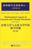 经典力学与天体力学中的数学问题(第三版)(英文影印版)