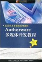 AUTHORWARE多媒体开发教程(软件)