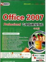 OFFICE2007专业版视频教程 中文版 即学即会 (4软件)