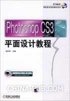Photoshop CS3平面设计教程