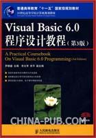 Visual Basic 6.0程序设计教程-(第3版)