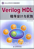 Verilog HDL程序设计与实践
