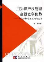 用知识产权管理赢得竞争优势:知识产权管理理论与实务