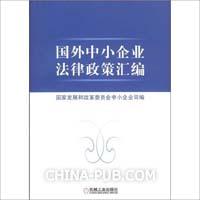 国外中小企业法律政策汇编