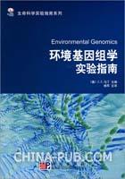 环境基因组学实验指南