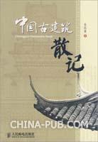 中国古建筑散记