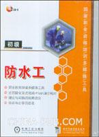 防水工 (初级)(2CD-R)
