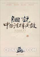 细说中国法律典故
