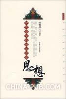 伊儒合壁的回族哲学思想
