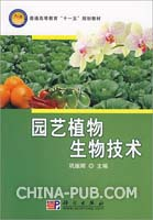 园艺植物生物技术[按需印刷]
