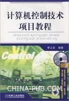 计算机控制技术项目教程