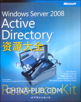 Windows Server 2008 Active Directory资源大全:英文影印版