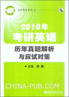 2010年考研英语历年真题解析与应试对策