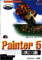 Painter5大全