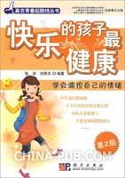 快乐的孩子最健康-(第2版)